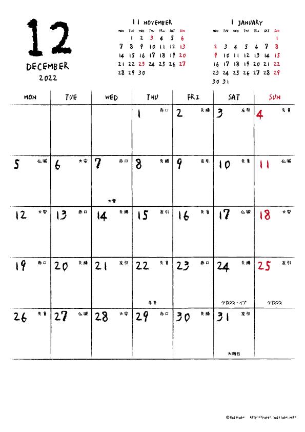 2022年12月|手書き風カレンダー(縦1ヶ月/A4)