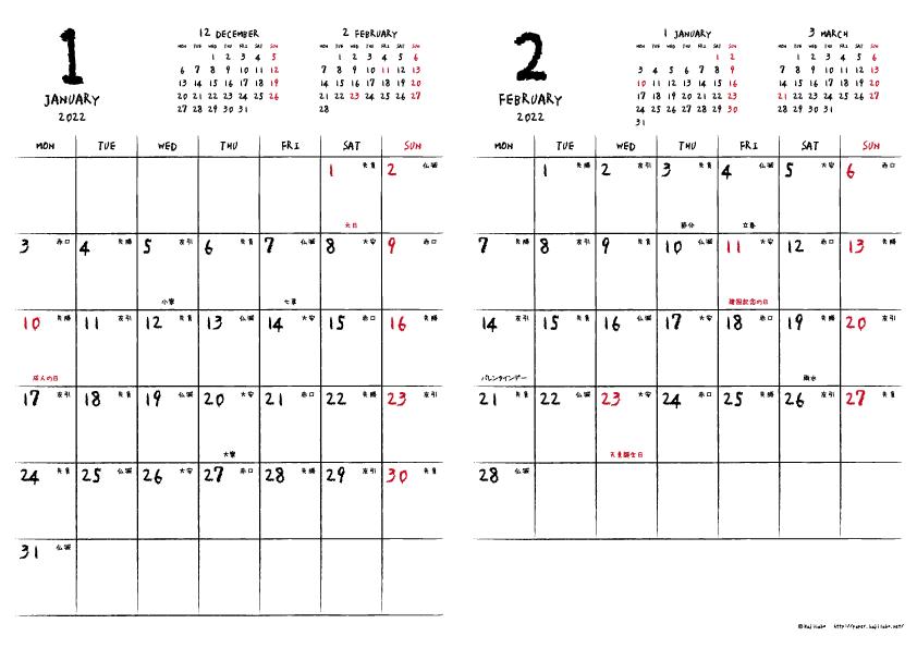 2022年1・2月|手書き風カレンダー(縦2ヶ月/A4)