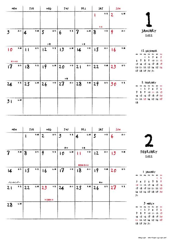 2022年1・2月|手書き風カレンダー(横2ヶ月/A4)