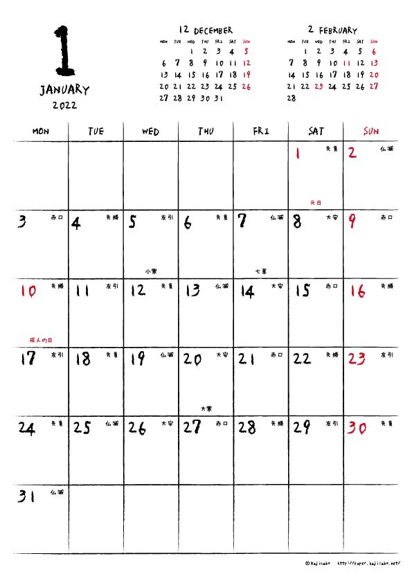 2022年1月|手書き風カレンダー(縦1ヶ月/A4)