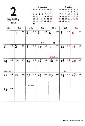 2022年2月|手書き風カレンダー(縦1ヶ月/ポストカード)