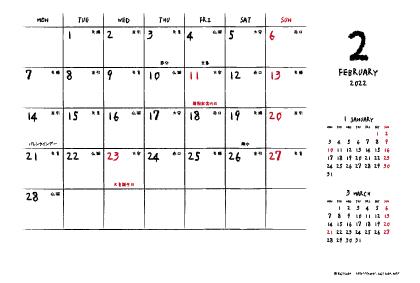 2022年2月|手書き風カレンダー(横1ヶ月/ポストカード)