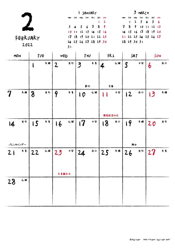 2022年2月|手書き風カレンダー(縦1ヶ月/A4)
