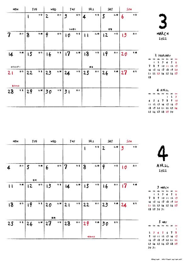 2022年3・4月|手書き風カレンダー(横2ヶ月/A4)