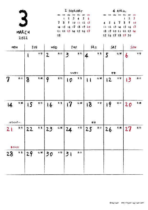 2022年3月|手書き風カレンダー(縦1ヶ月/A4)