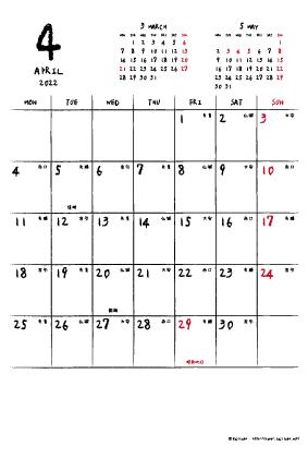 2022年4月|手書き風カレンダー(縦1ヶ月/ポストカード)