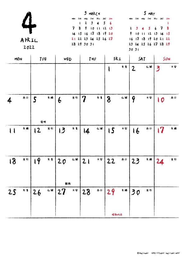 2022年4月|手書き風カレンダー(縦1ヶ月/A4)