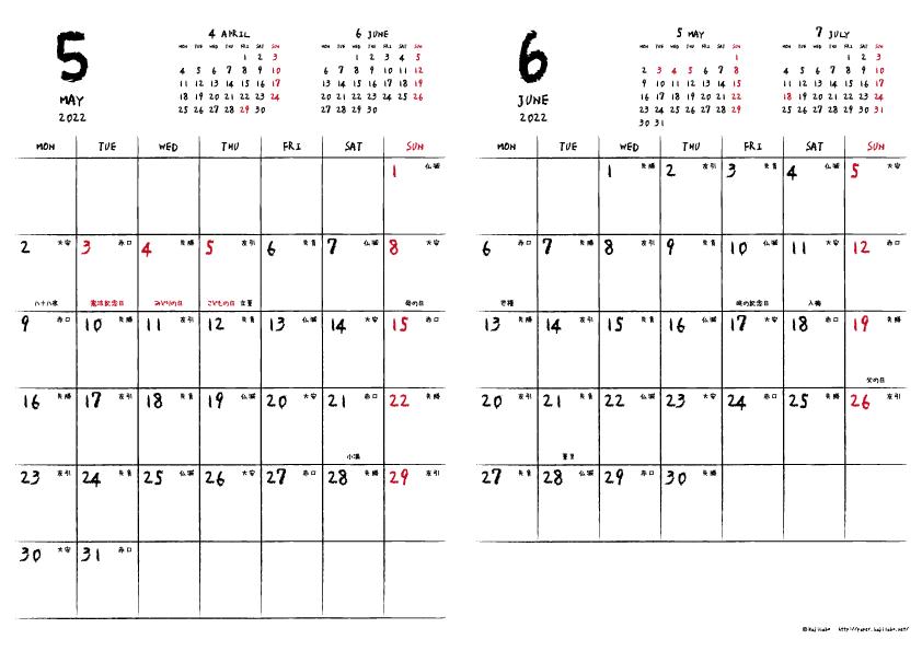 2022年5・6月|手書き風カレンダー(縦2ヶ月/A4)