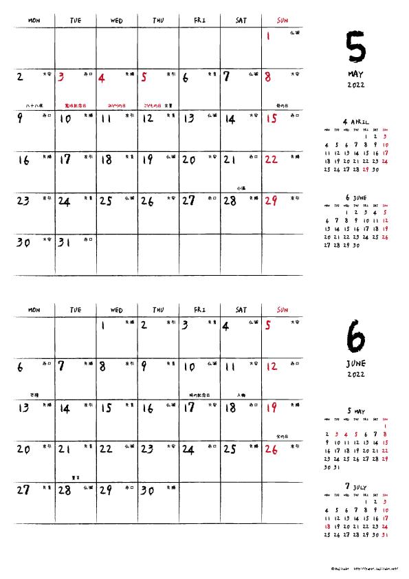 2022年5・6月|手書き風カレンダー(横2ヶ月/A4)