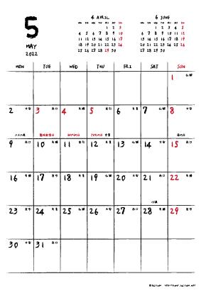 2022年5月|手書き風カレンダー(縦1ヶ月/ポストカード)