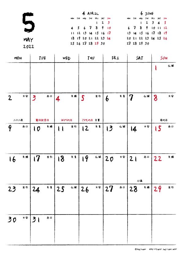 2022年5月|手書き風カレンダー(縦1ヶ月/A4)
