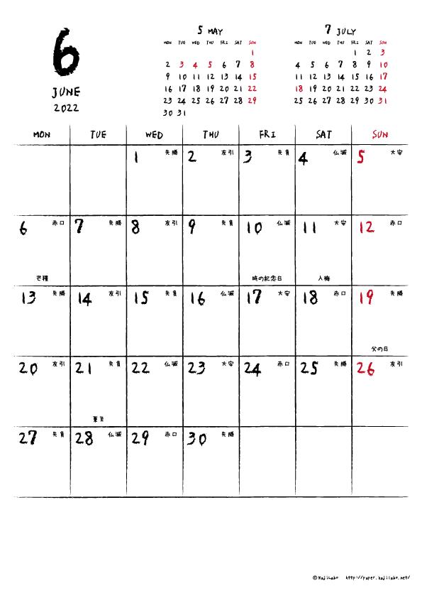 2022年6月|手書き風カレンダー(縦1ヶ月/A4)