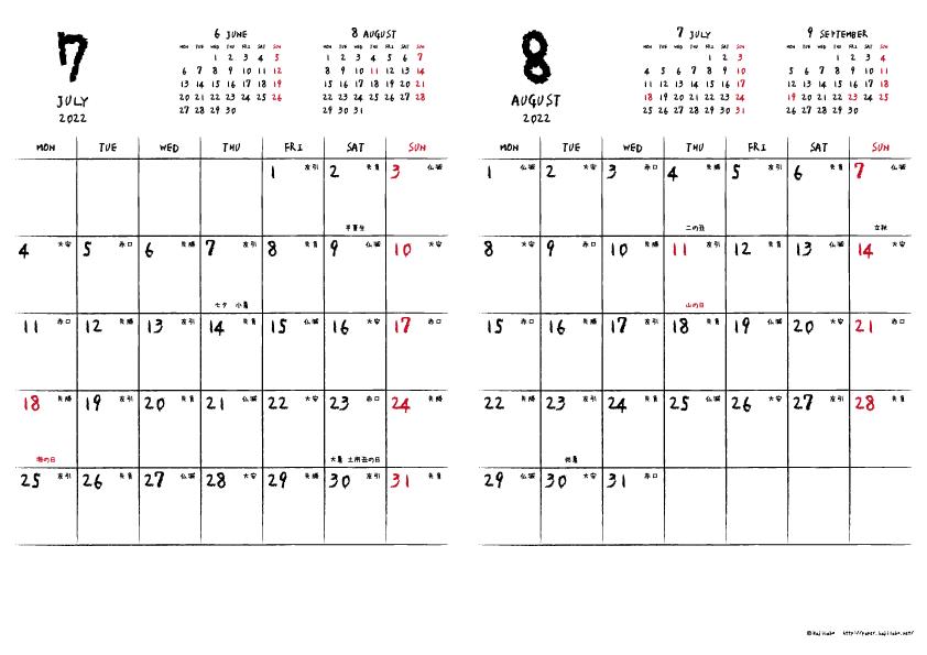 2022年7・8月|手書き風カレンダー(縦2ヶ月/A4)