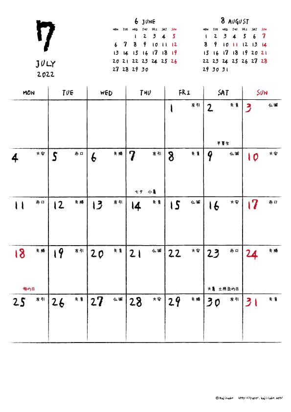 2022年7月|手書き風カレンダー(縦1ヶ月/A4)