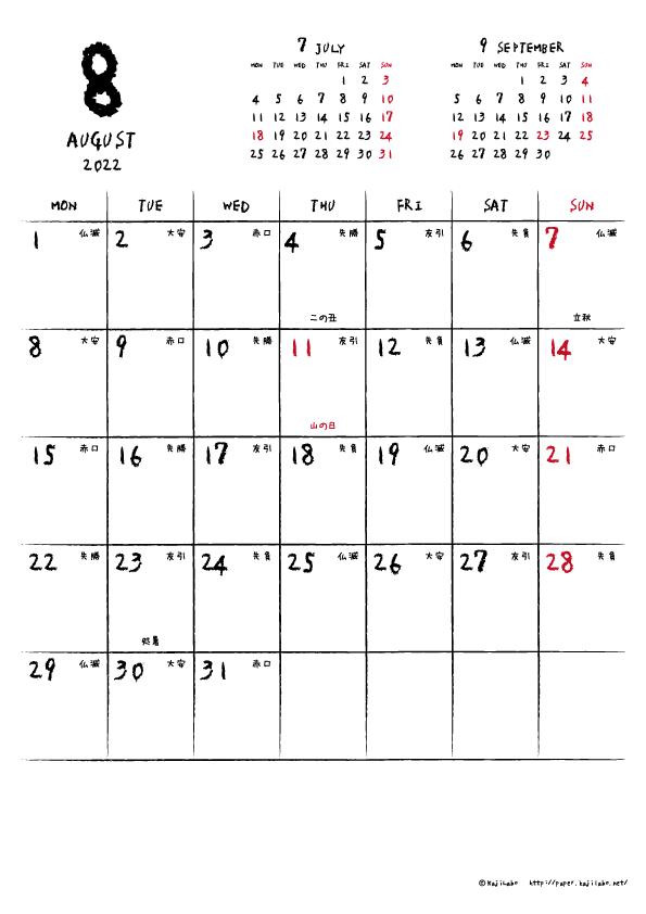 2022年8月|手書き風カレンダー(縦1ヶ月/A4)