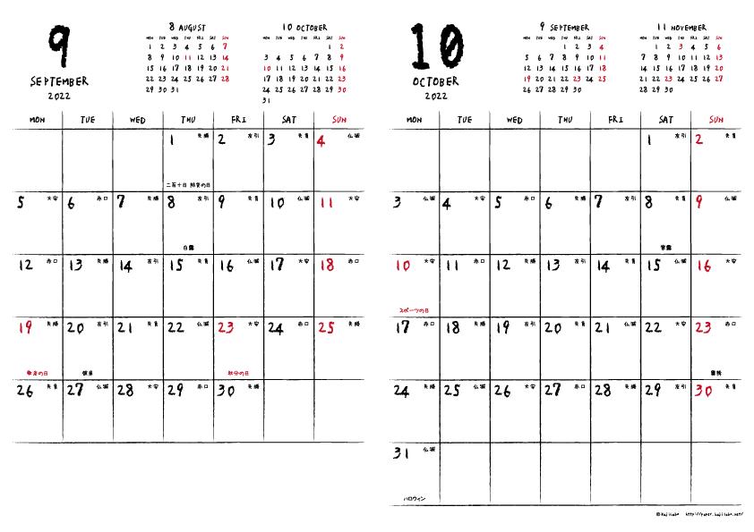 2022年9・10月|手書き風カレンダー(縦2ヶ月/A4)
