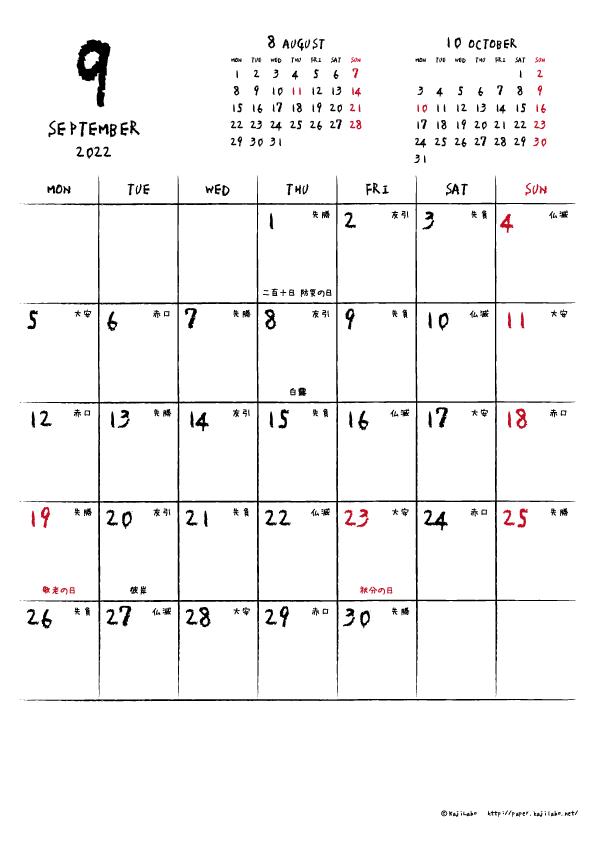 2022年9月|手書き風カレンダー(縦1ヶ月/A4)