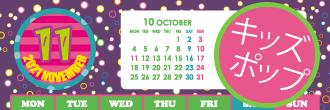 キッズポップ|2021年カレンダー【無料ダウンロード・印刷】
