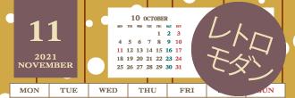 レトロモダン|2021年カレンダー【無料ダウンロード・印刷】
