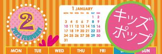 キッズポップ|2022年カレンダー【無料ダウンロード・印刷】