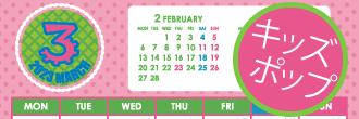 キッズポップ|2023年カレンダー【無料ダウンロード・印刷】