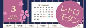 レトロモダン|2023年カレンダー【無料ダウンロード・印刷】