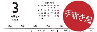 手書き風|2023年カレンダー【無料ダウンロード・印刷】
