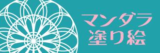 マンダラ塗り絵【無料ダウンロード・印刷】|KajiLabo.Paper-カジラボ・ペーパー-