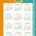 2019年キッズポップカレンダー(年間カレンダー) UPしました。