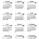 2020年モノトーンカレンダー(年間カレンダー) UPしました。