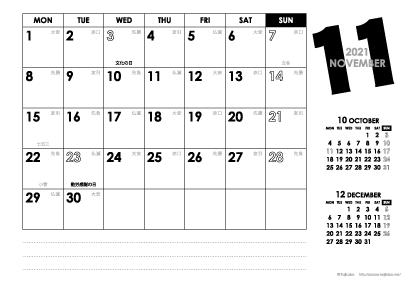 2021年11月|モノトーンカレンダー(横1ヶ月/ポストカード)