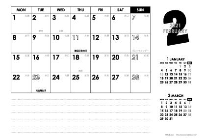 2021年2月|モノトーンカレンダー(横1ヶ月/ポストカード)