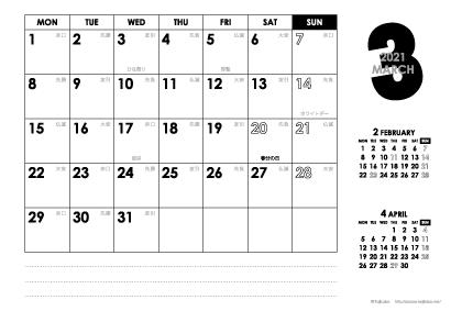 2021年3月|モノトーンカレンダー(横1ヶ月/ポストカード)