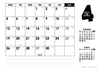 2021年4月|モノトーンカレンダー(横1ヶ月/ポストカード)