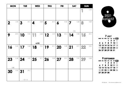 2021年8月|モノトーンカレンダー(横1ヶ月/ポストカード)