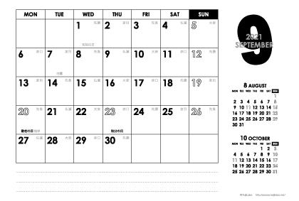 2021年9月|モノトーンカレンダー(横1ヶ月/ポストカード)