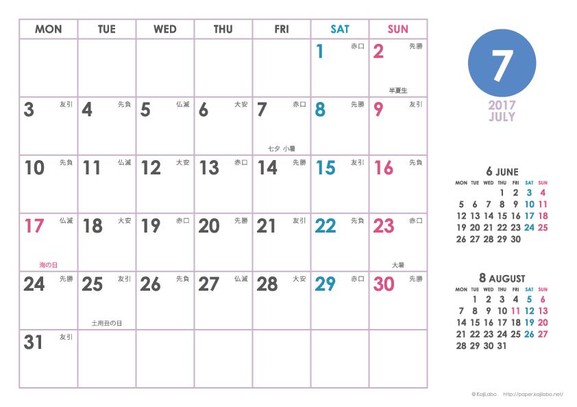 カレンダー 2015年カレンダー : 2017年シンプルカレンダー(横1 ...